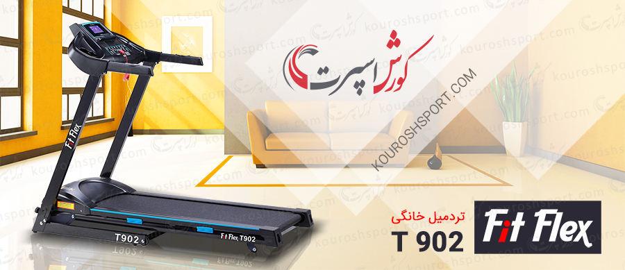 بهترین قیمت تردمیل فیت فلکس Fit Flex T902