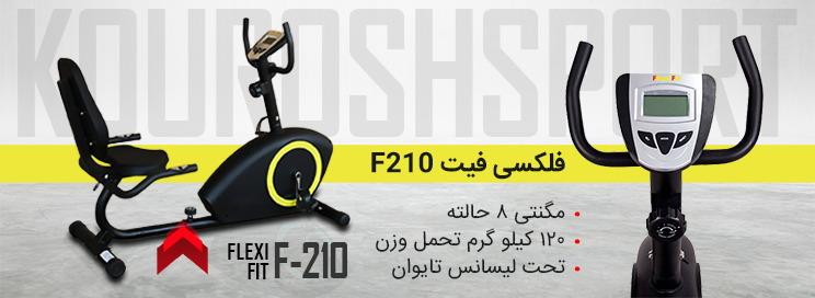 بهترین قیمت دوچرخه ثابت فلکسی فیت FlexiFit F-210