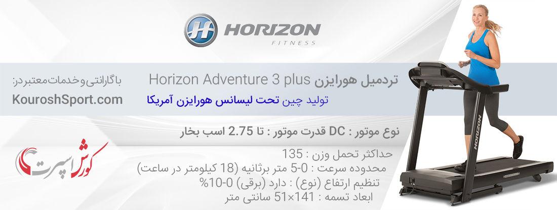 وارد کننده اصلی تردمیل هورایزن Horizon Adventure 3 plus
