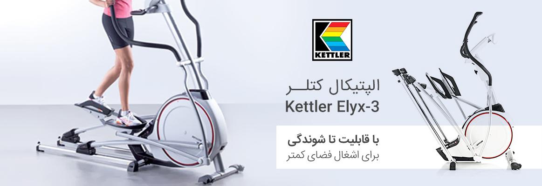 نمایندگی فروش اسکی فضایی کتلر Kettler Elyx-3