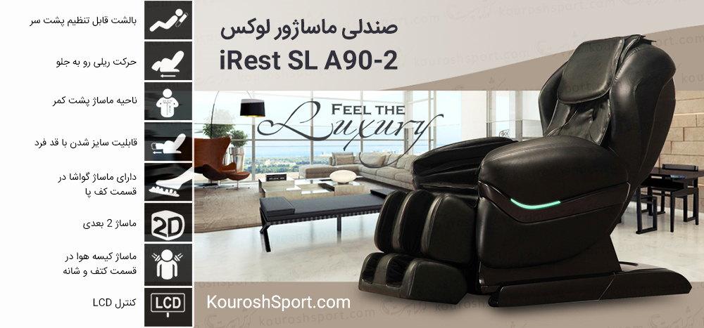 صندلی ماساژور آی رست iRest SL A90-2
