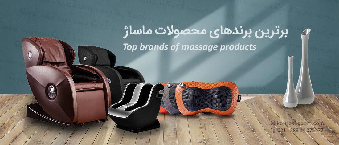 خرید صندلی ماساژور، ماساژور پا، ماساژور گردن، دستگاه ماساژور برقی