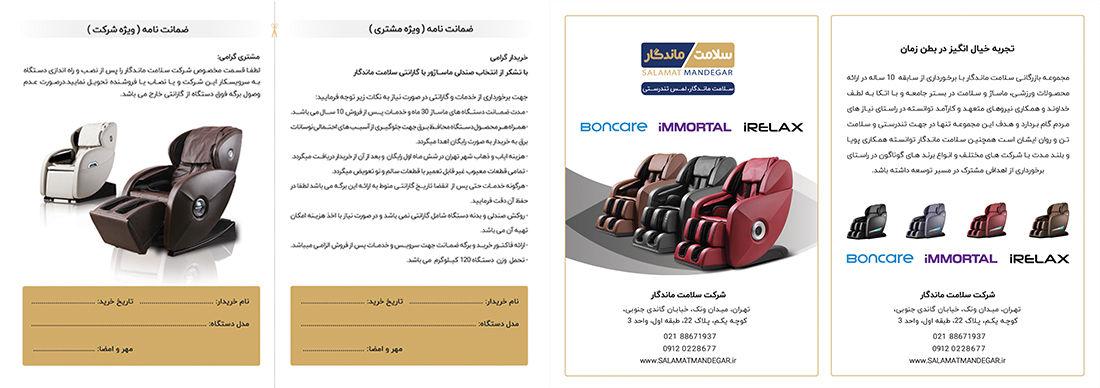 معتبرترین گارانتی صندلی ماساژور Boncare K20