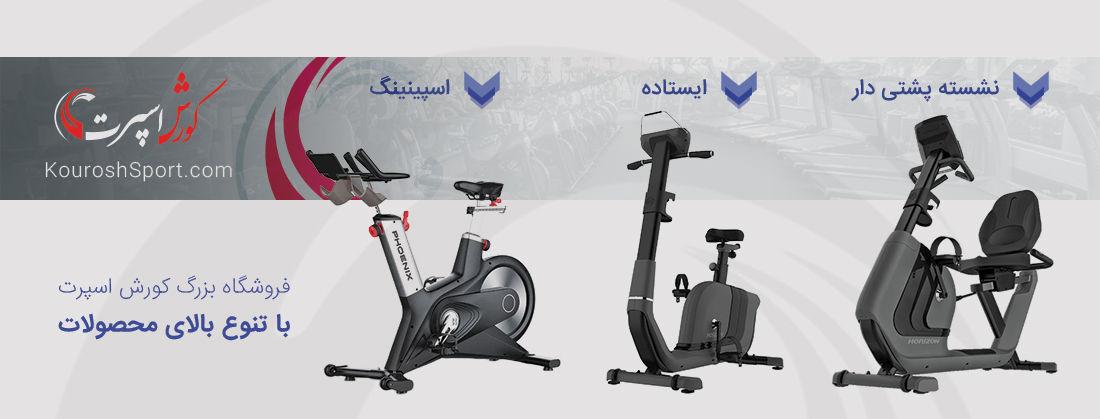 فروشگاه دوچرخه ثابت | خرید دوچرخه ثابت