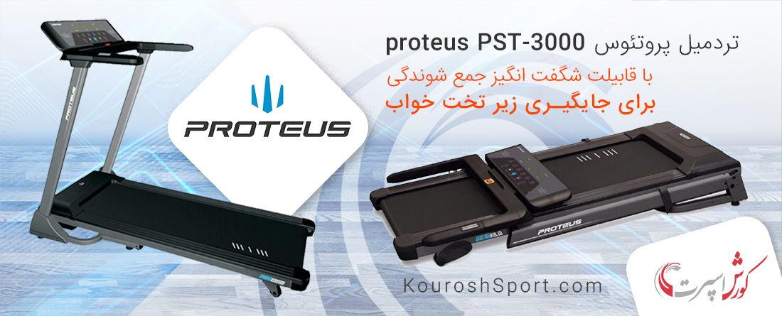 تردمیل پرتئوس proteus PST-3000