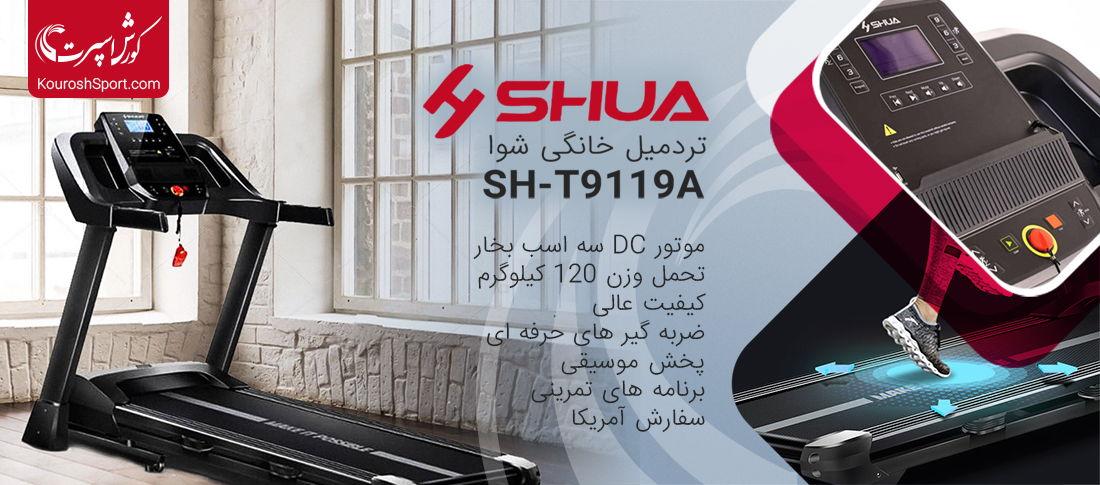 نمایندگی رسمی تردمیل خانگی شوا SH-T9119A