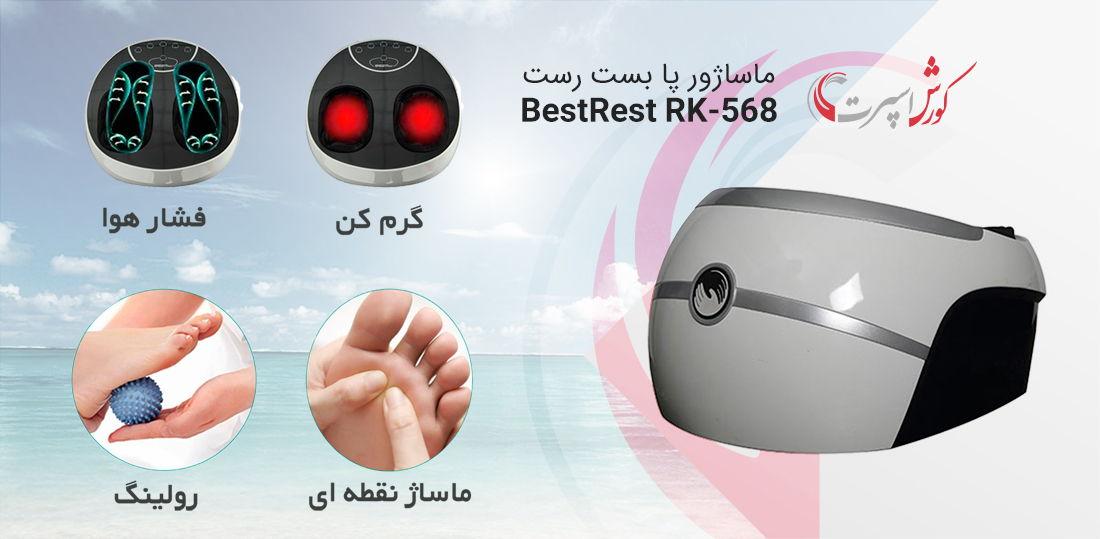 ماساژور کف پا پا بست رست مدل BestRest RK-568