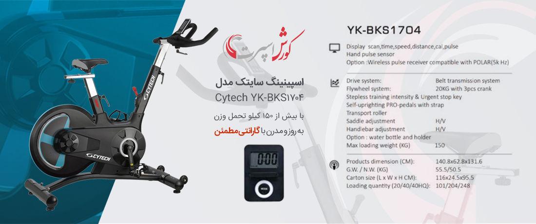 دوچرخه ثابت اسپینینگ سایتک مدلCytech YK-BKS1704