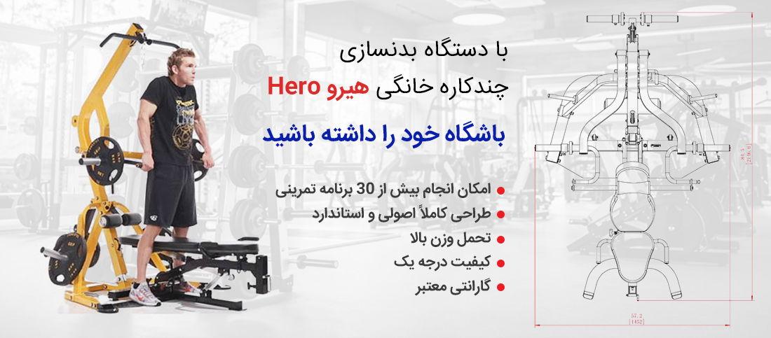 تجهیزات بدنسازی چندکاره خانگی هیرو Hero