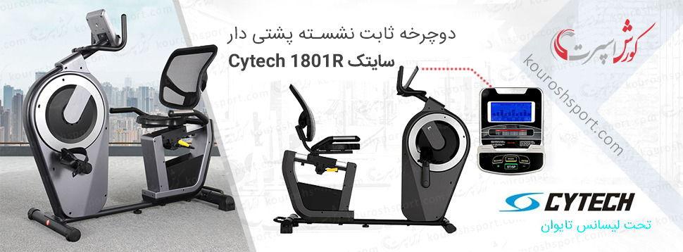 دوچرخه ثابت نشسته سایتک Cytech 1801R