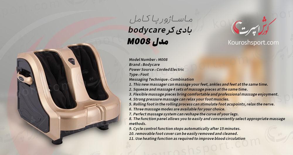 بررسی ماساژور پا بادی کر bodycare مدل M008