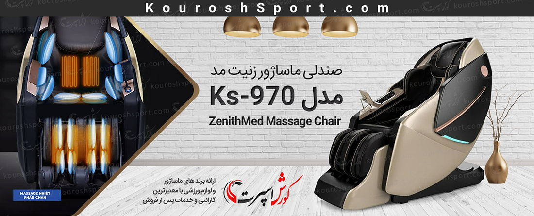 صندلی ماساژ لاکچری زنیت مد مدل Ks-970