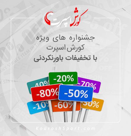 فروش ویژه محصولات