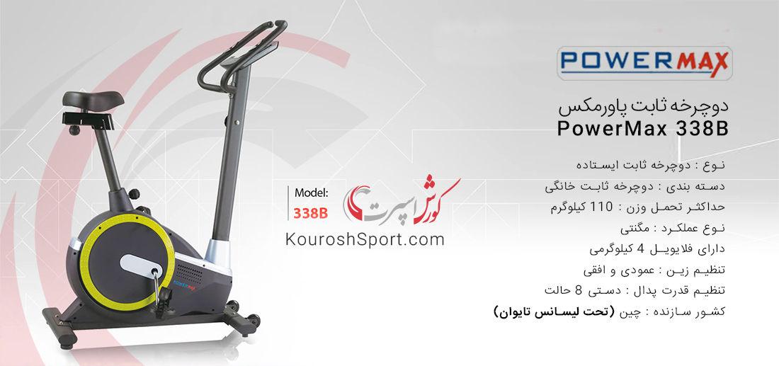 بهترین قیمت دوچرخه ثابت پاورمکس PowerMax 338B
