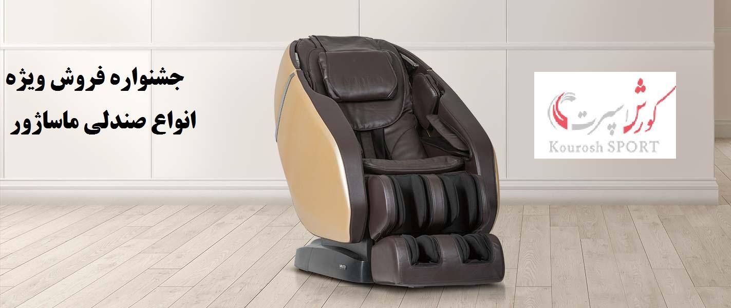 بررسی تخفیفهای شگفت انگیز صندلی ماساژور