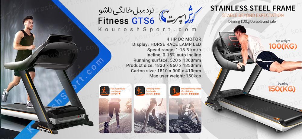 تردمیل خانگی Fitness GTS6 | تردمیل تاشو Fitness GTS6