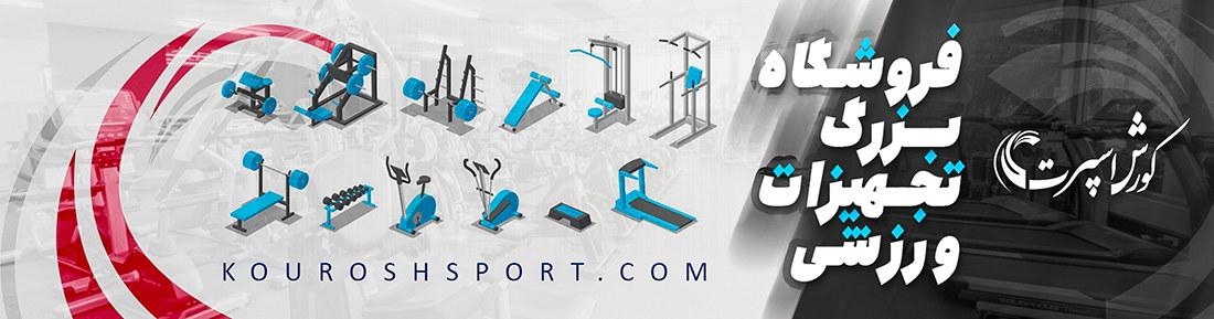 فروشگاه تجهیزات ورزشی خرید بهترین دستگاه های ورزشی با گارانتی معتبر
