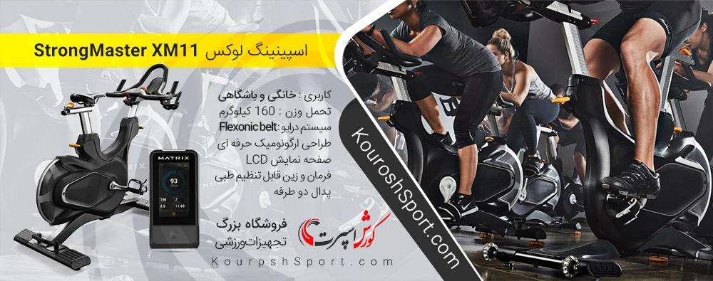 خرید دوچرخه اسپینینگ استرانگ مستر XM11   دوچرخه اسپینینگ StrongMaster XM11 یا همان matrix cxc spin