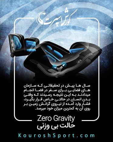 نمایندگی zero Gravity