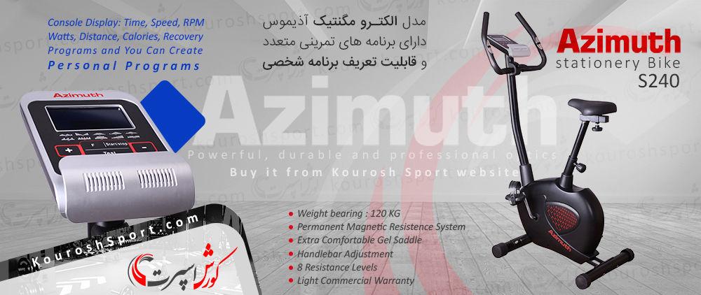 گارانتی دوچرخه ثابت الکترومگنتیک آذیموس Azimuth S240